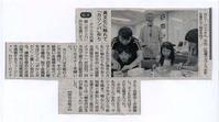 カリンバの新聞記事 - ブログタイトル