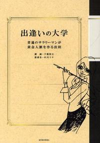 出会いの大学 - makotoday