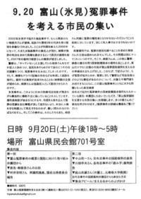 氷見えん罪事件 - スミヤキスト通信ブログ版