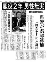 富山(氷見)冤罪事件 - スミヤキスト通信ブログ版
