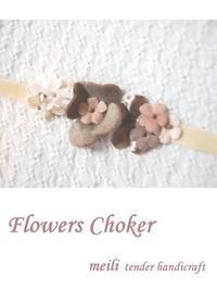 チョーカー講習会 - meili tender handicraft