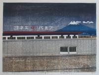 萩原英雄三十六富士全画像 - 川越画廊 ブログ