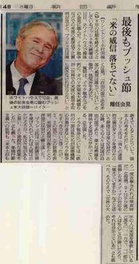 ジョージ・W・ブッシュ・・・・世界の災禍 - スミヤキスト通信ブログ版