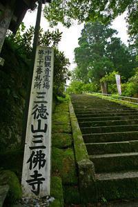 鳥取・三徳山三仏寺~投入堂 - .