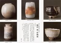 ■岡田 裕 作陶展 - 陶芸ブログ・さるのやきもの
