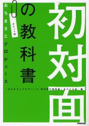 初対面の教科書 - makotoday