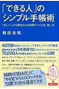 「できる人」のシンプル手帳術 - makotoday
