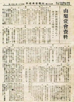 昭和21年4月 第22回総選挙 - 峡陽文庫