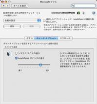 Macintosh 版 Microsoft IntelliPoint および IntelliType Pro 6.3 ソフトウェア - あるiBook G4ユーザによるブログ