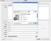 Books 3.2.5c - あるiBook G4ユーザによるブログ