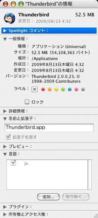 Thunderbird 2 - あるiBook G4ユーザによるブログ