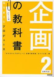 企画の教科書2 - makotoday