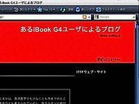 Operaのバグ? - あるiBook G4ユーザによるブログ