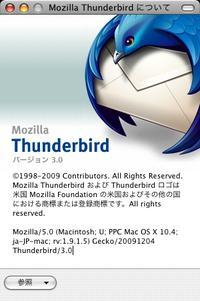 Thunderbird 3 - あるiBook G4ユーザによるブログ