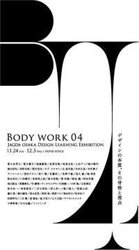 BODY WORK 4 展  12月3日まで! - COSYDESIGN*COSYDAYS