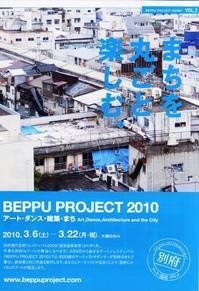 BEPPU PROJECT 2010 - トビイ ルツのTraveling Mind