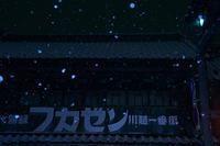 雪の晩に@川越 - デジカメ写真集