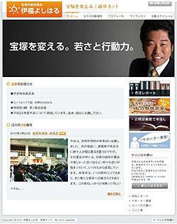 ブログ お引っ越しのお知らせ! - 宝塚市議会議員 伊福よしはる 活動日記