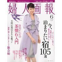 婦人画報「今、泊まりたい宿 105選」 - ハッピー・トラベルデイズ