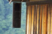 赤沢の宿場 - デジカメ写真集