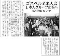 2010年マクドナルドゴスペルフェスト27年の歴史上初めて松尾公子率いる日本人が挑戦します! - 今日のトミー ~NYハーレム便り~