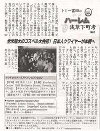 ゴスペル史上初!日本人が出場のマクドナルドゴスペルフェスト本番までいよいよ、あと2日!2010年ハーレム・ジャパニーズ・ゴスペル・クワイヤー - 今日のトミー ~NYハーレム便り~