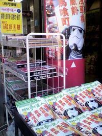 雑誌「散歩の達人」7月号掲載 - MAKII MASARU FINE ARTS マキイマサルファインアーツ