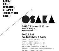 JAGDA新人賞受賞作家作品展2010(大阪展) - COSYDESIGN*COSYDAYS