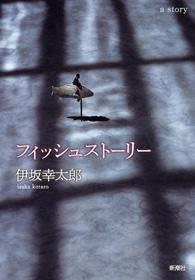 フィッシュストーリー - makotoday