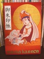 御朱印帳 - meili tender handicraft