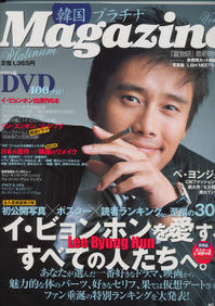 韓国プラチナMagazine2006 - My Favorite Things