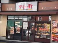 やよい軒 - Mt.Blue Rice Shop。
