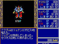 The Legend of Heroes I & II 英雄伝説 (その2) - 日々ゲームあるのみ