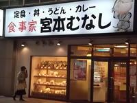 めしや宮本むなし - Mt.Blue Rice Shop。