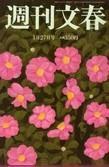 本日発売週刊文春で「フィリピン幻想の熱帯 ホタルの木」 - ハッピー・トラベルデイズ