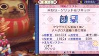 今さらMGSイベントクエ【MHP3】 - ヒゲのFF日記