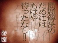 続・度重なる相撲界の不祥事について一言 - 前田画楽堂本舗