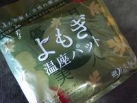 よもぎ温座 - meili tender handicraft