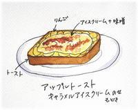 アップルトーストキャラメルアイスクリームのせ - Anriの日記