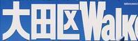 <2011年4月14日>大田区探訪(その1):「下町風景編」(羽田・蒲田・大森・六郷) - ローリングウエスト(^-^)>♪逍遥日記