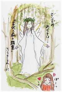妄想の森 - Anriの日記