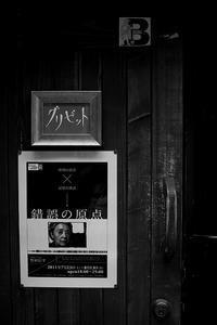 新宿、区役所通り裏 - デジカメ写真集