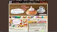 【キニナル】コメダ珈琲店(NAGOYA) - フランス美食村