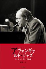 『アヴァンギャルド・ジャズヨーロッパ・フリーの軌跡』 - 横井一江のブログ 【音楽のながいしっぽ】