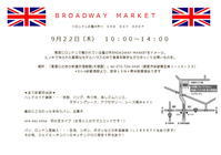 BROADWAYMARKETに出演します。 - My Favorite Things