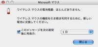 Mac版 MS IntelliPoint 8.3.0 - あるiBook G4ユーザによるブログ