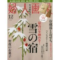 婦人画報で「雪の宿」、UOMOで、ペニンシュラ直伝の知られざる香港! - ハッピー・トラベルデイズ