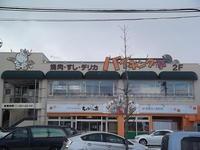 バイキング亭 - Mt.Blue Rice Shop。