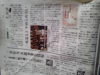 四国遍路 〜読売新聞夕刊連載〜 - あるiBook G4ユーザによるブログ