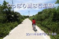 2011年石垣島旅行記完成! - 元 子連れバーダーの日々 BLOG